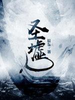 聖(sheng)墟